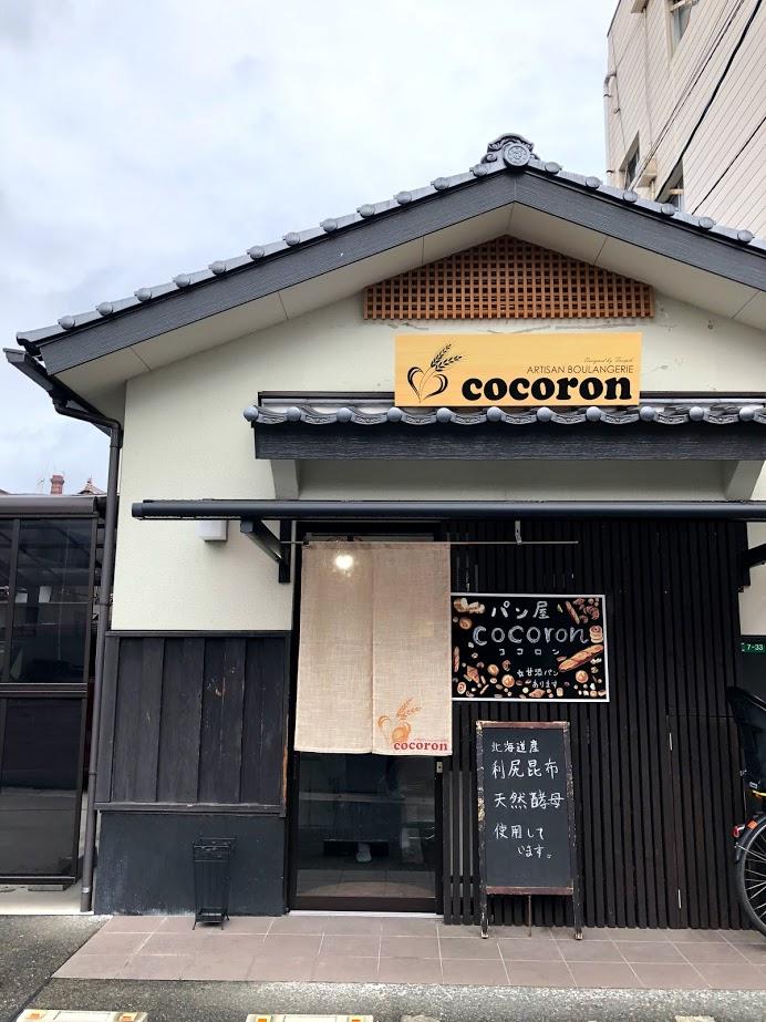 【西条】cocoron ころころ♡こころん!ぱぱんぱん♡の巻 - もにさんぽ