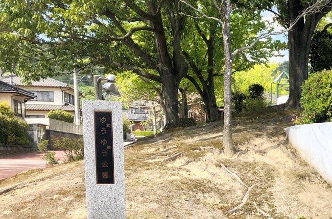 ゆうゆう公園(高美が丘9丁目)
