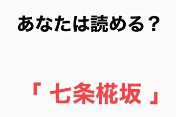 東広島市の読めない地名
