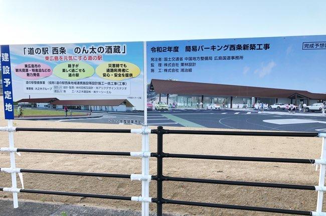道の駅 西条 のん太の酒蔵(建設中)